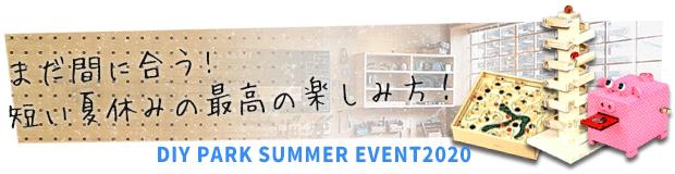 DIYPARK夏のイベント