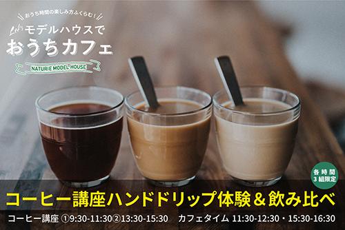 《イベント報告とお礼》9/18・19開催の「コーヒー講座」の様子をレポート!