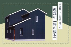 オープンハウスのイメージ