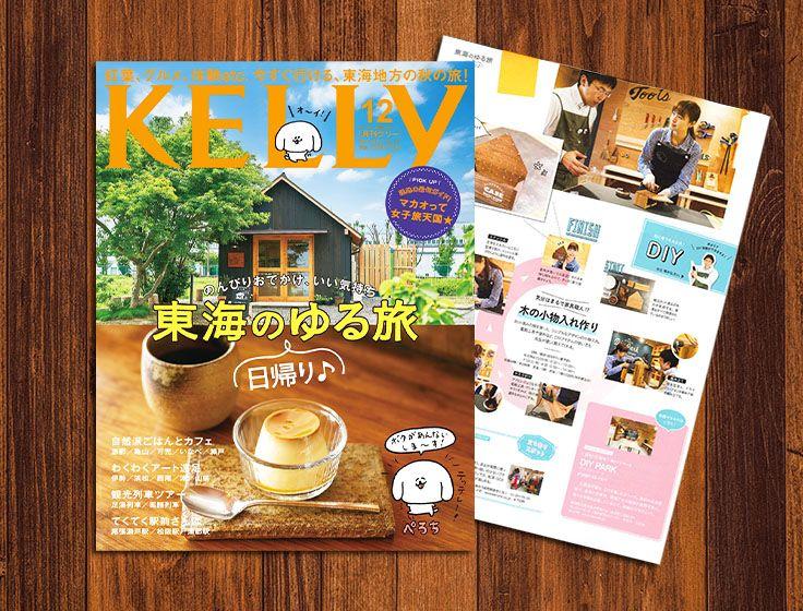 雑誌KELLyのイメージ