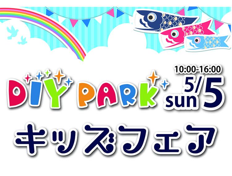 GW子どもの日イベント キッズフェア in DIY PARK