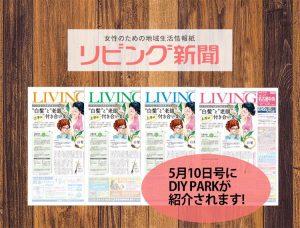 リビング新聞のイメージ
