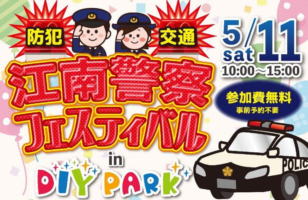 防犯!安全!江南警察フェスティバルin DIY PARK