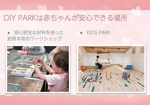 DIY PARKの説明