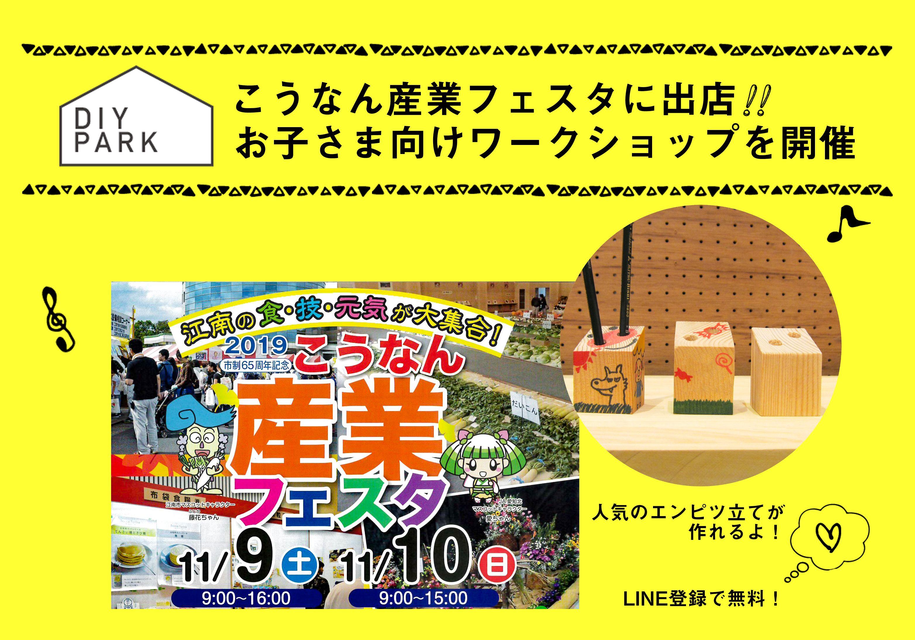 江南のお祭り♪「2019こうなん産業フェスタ」に DIY PARKが出店します!