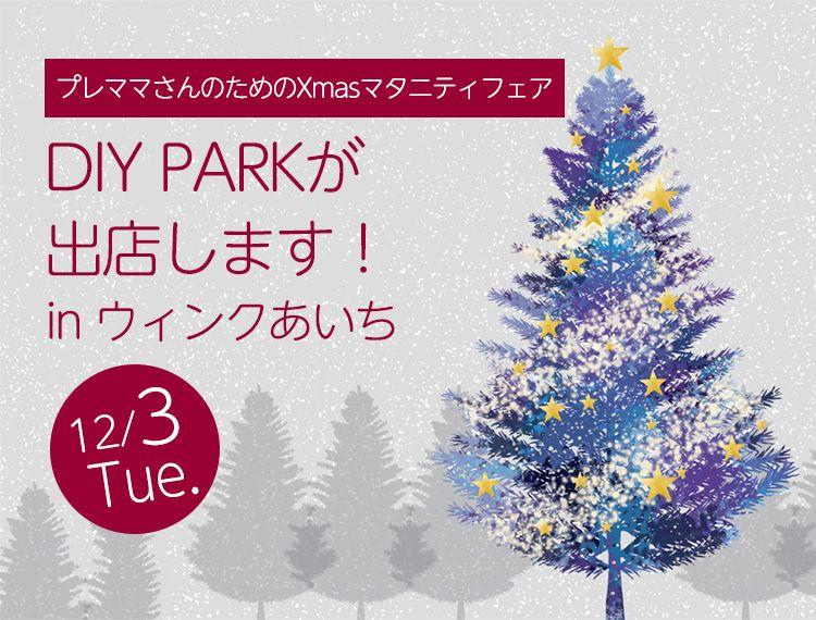 【プレママさん対象】マタニティフェアにDIY PARKブースが出店します!