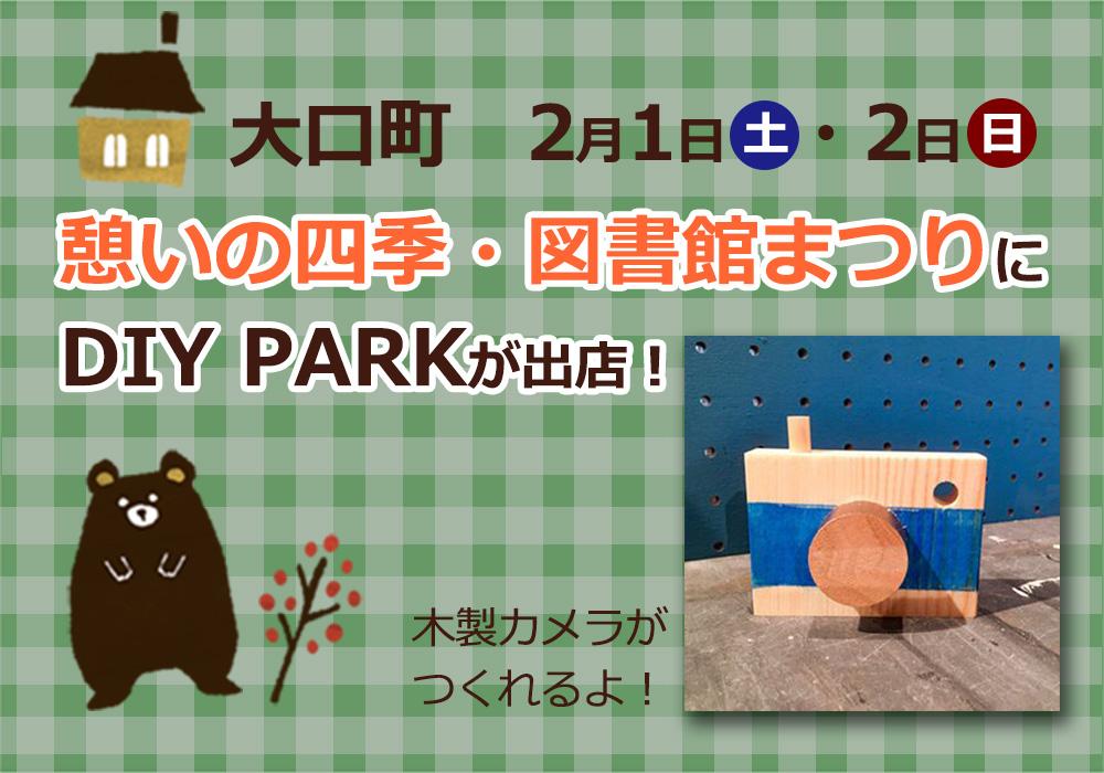 大口町「憩いの四季・図書館まつり」に DIY PARK が出店します!