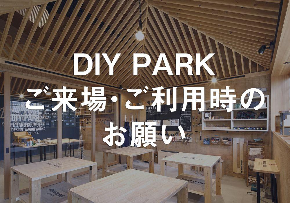 DIY PARKご来場・ご利用時のお客様へのお願い