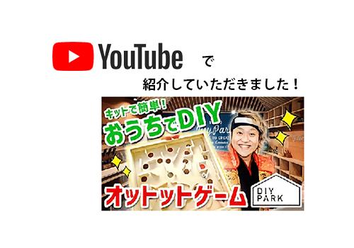 美容研究家忍者みやゆう【MIYAYUUTV】さんに DIY PARKを紹介していただきました!
