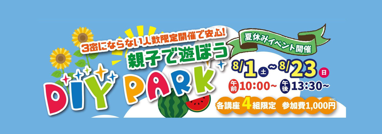今年も!親子で遊べる♪夏のワークショップを開催します!