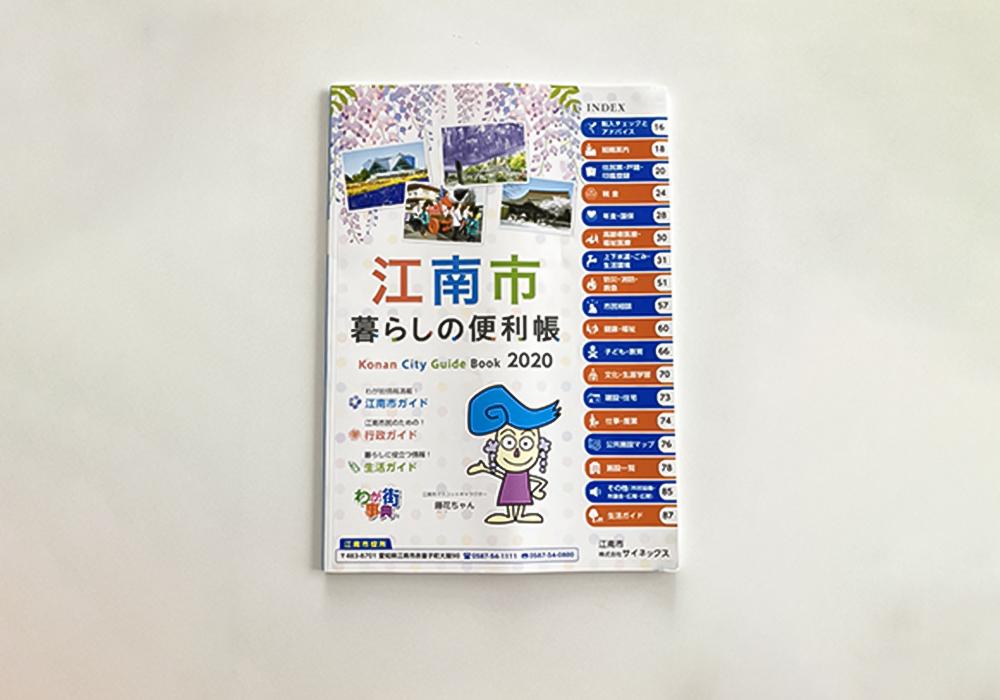 江南市暮らしの便利帳に掲載されています!