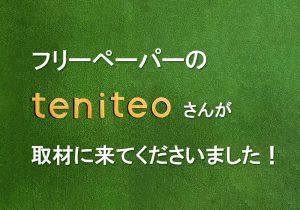 teniteoさん取材のイメージ