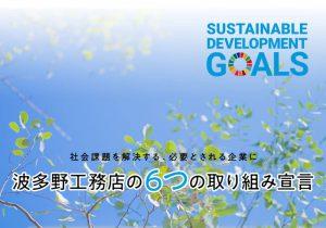 SDGs公開のイメージ