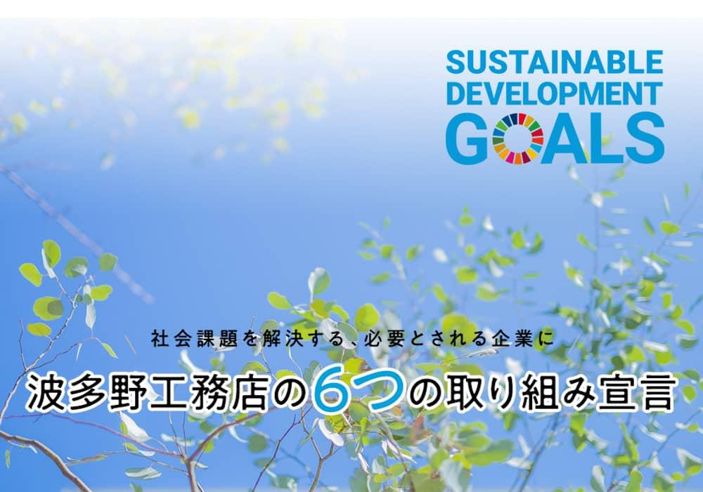 SDGsに対する取り組みページを公開しました!
