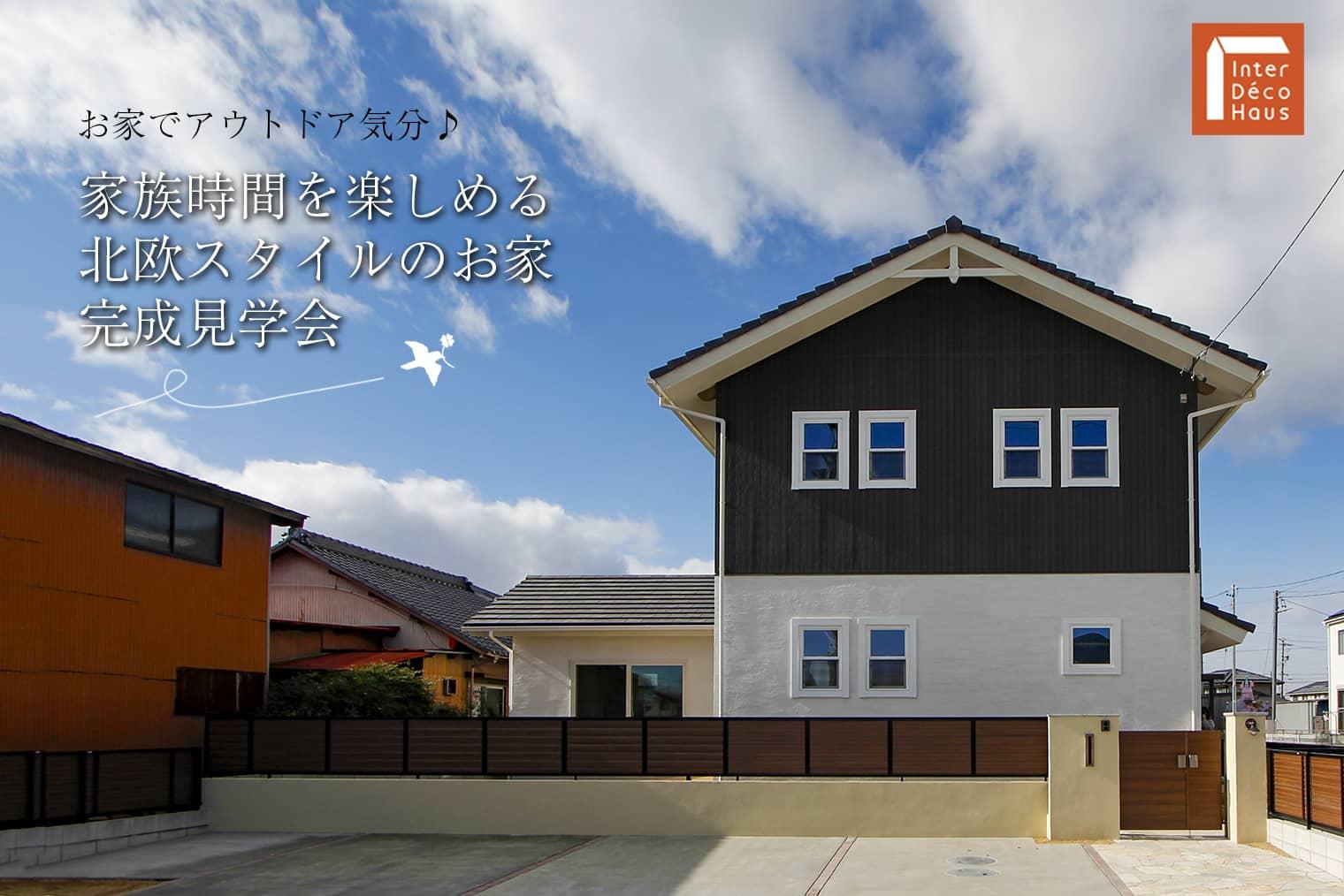 【終了】愛知県江南市・見学会に来てみませんか?お家でアウトドア気分♪家族時間を楽しめる北欧スタイルのお家