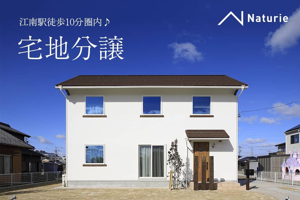 【江南駅徒歩10分圏内♪】あなたはどんな家を建てたいですか?