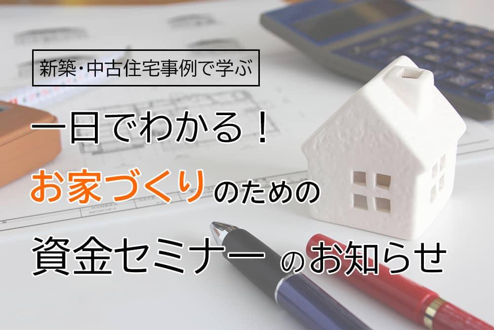 新築・中古住宅事例で学ぶ 一日でわかる!資金セミナ ー のお知らせ