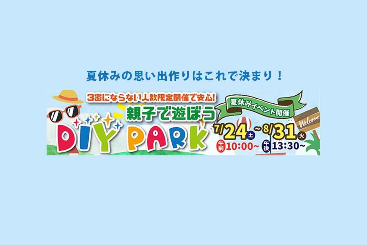7/24-8/31開催!親子で遊ぼう♪夏休みワークショップ