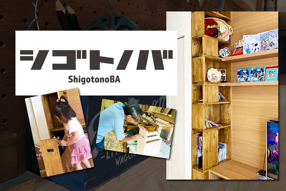 《シゴトノバ事例紹介》すっきり片付く♪空きスペースにぴったり合う収納棚を作成・設置しました!