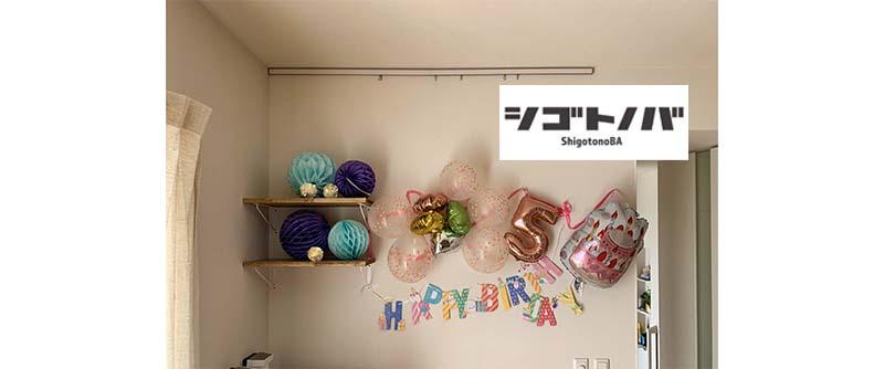 《シゴトノバ事例紹介》お部屋のインテリアを格上げ♪ピクチャーレールと飾り棚を取り付けしました!