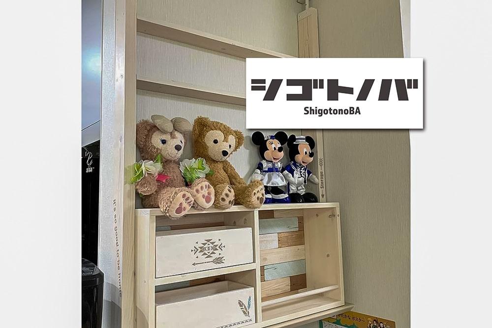 《シゴトノバ事例紹介》換気扇裏のデッドスペースに、収納棚を作成設置しました♪