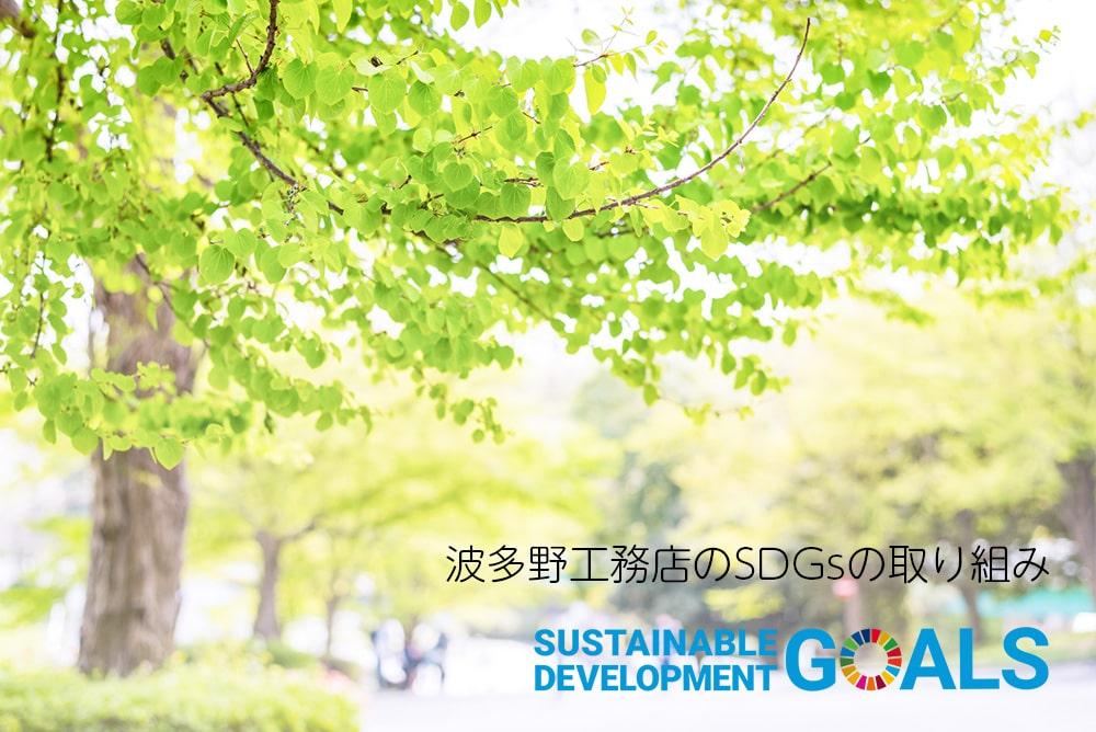 《今週はSDGs週間》SDGsに対する取り組みページを更新しました!