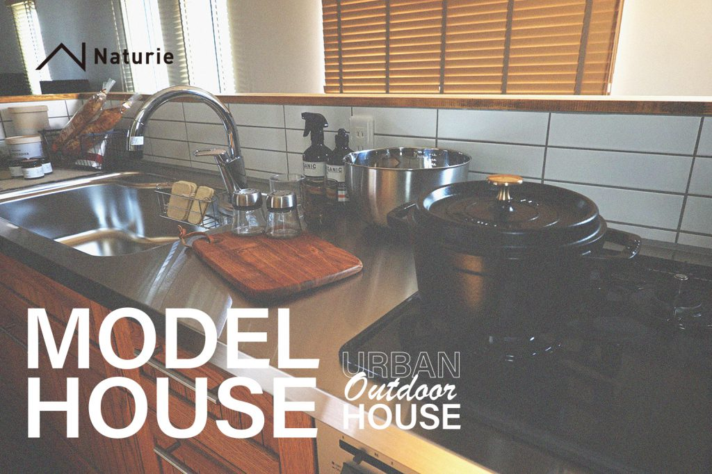 モデルハウスのイメージ