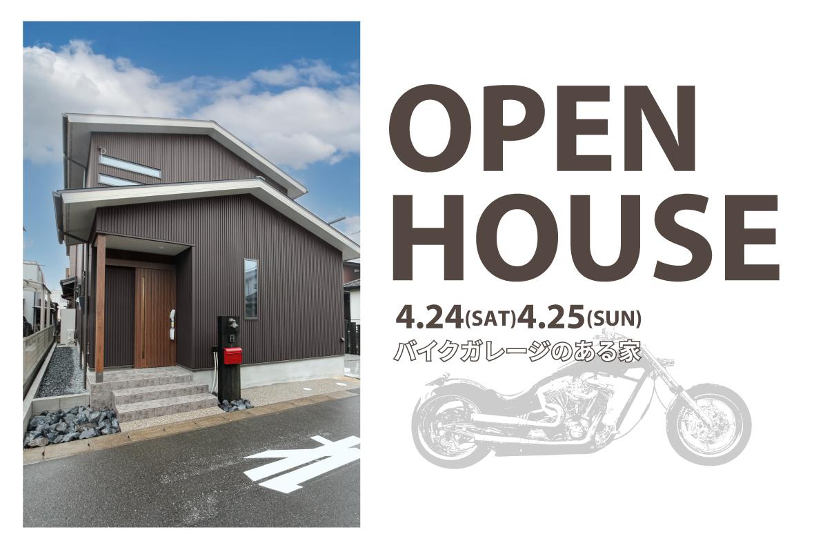 【愛知県一宮市 住宅見学会】ご夫婦の想いがたくさん詰まったバイクカレージのある家