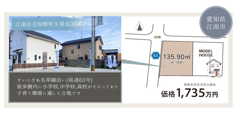 江南市の土地情報のイメージ