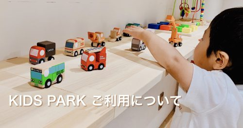 KIDS PARK ご利用について