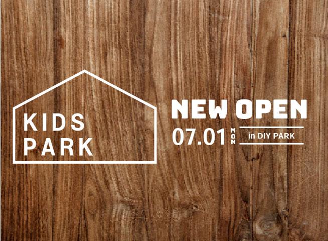KIDS PARK グランドオープン!