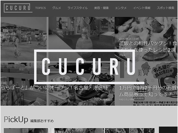 WEBサイト「CUCURU」に掲載されました!