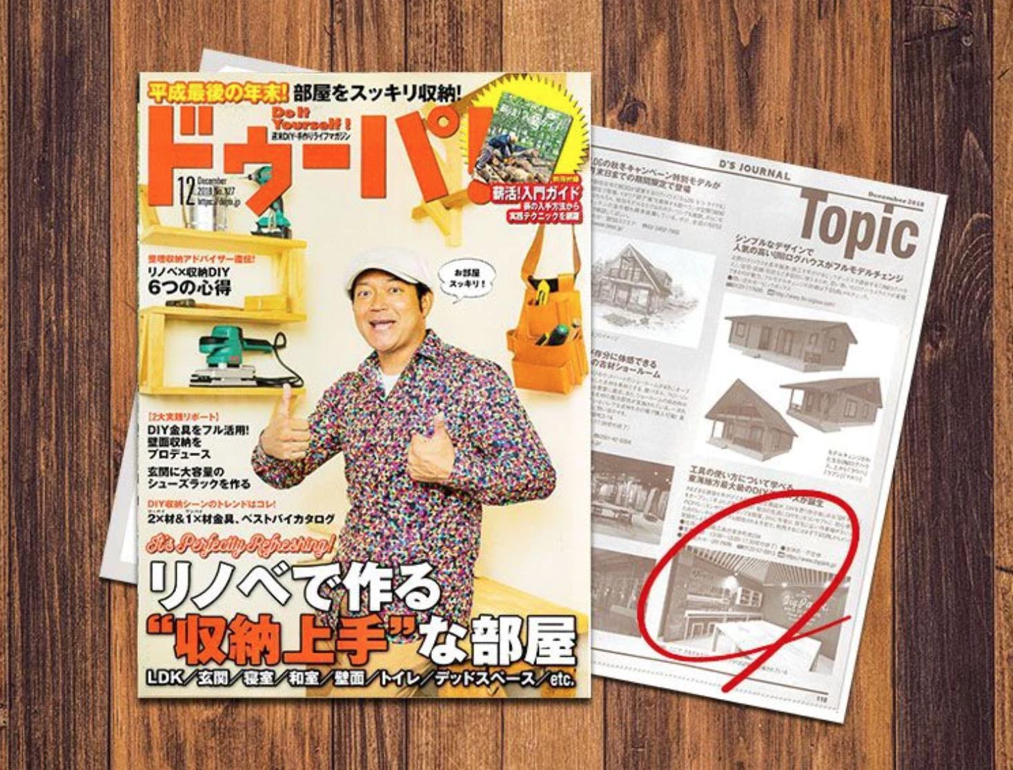 DIY PARKが雑誌「ドゥーパ!」に紹介されました!
