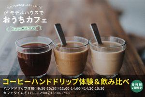 カフェイベントのイメージ