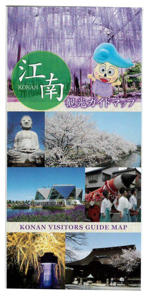 江南観光ガイドマップの表紙