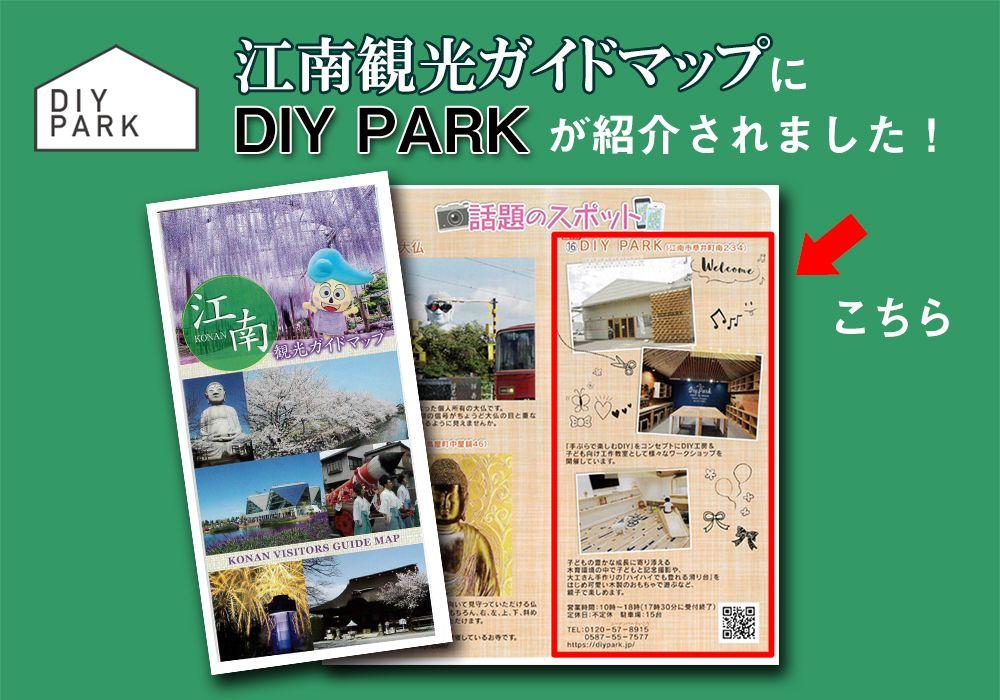 江南観光ガイドマップに紹介されるイメージ