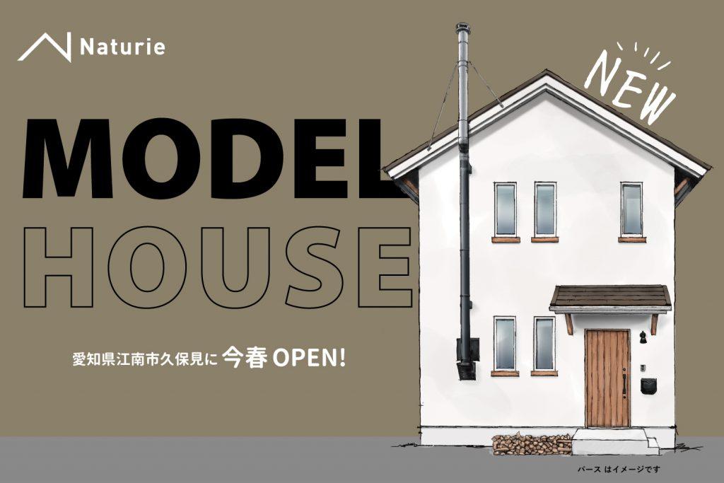 久保見モデルハウスのイメージ
