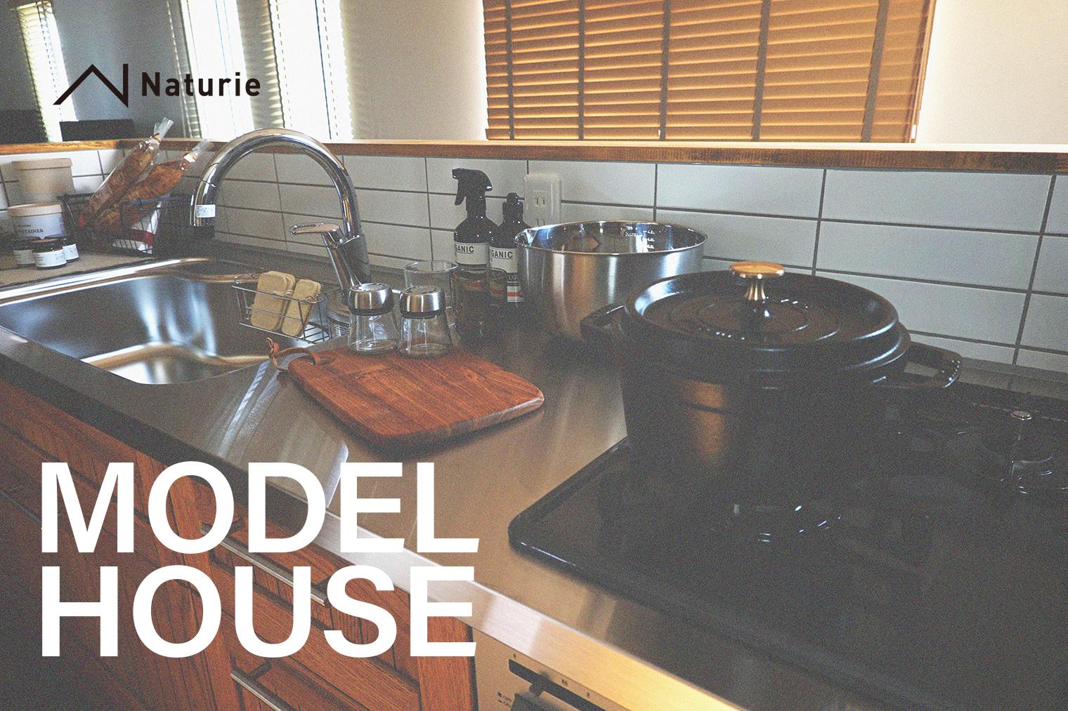 【モデルハウス好評販売中】自宅にいながら楽しめる街中アウトドアの家